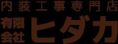 有限会社ヒダカ